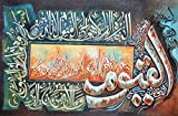 Home Decor Oil On Canvas Individual Islamic Calligraphy - Ayatal Kursi - Unframed