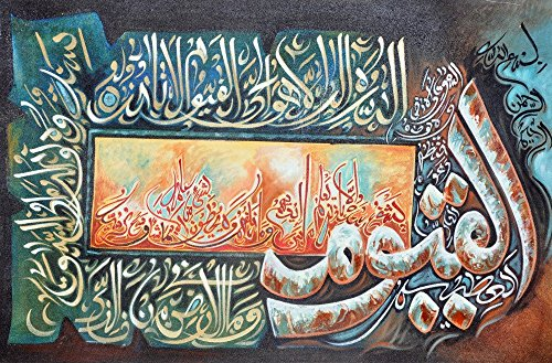Home Decor Oil On Canvas Individual Islamic Calligraphy - Ayatal Kursi - Unframed by Islamic Art Online