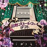 「活劇ブロードウェイ」〜武者修行ツアー GRAND FINALE@中野サンプラザ〜