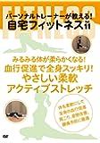 【Amazon.co.jp限定】みるみる体が柔らかくなる!  血行促進で全身スッキリ! やさしい柔軟アクティブストレッチ [DVD]