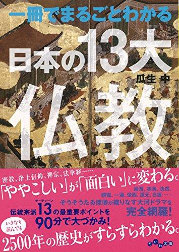一冊でまるごとわかる日本の13大仏教 (だいわ文庫)