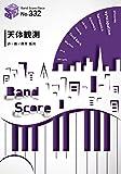 バンドスコアピースBP332 天体観測 / BUMP OF CHICKEN (Band Piece)