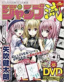 JUMP RYU vol.11 June 16 2016 w/DVD Japanese Manga magazine New