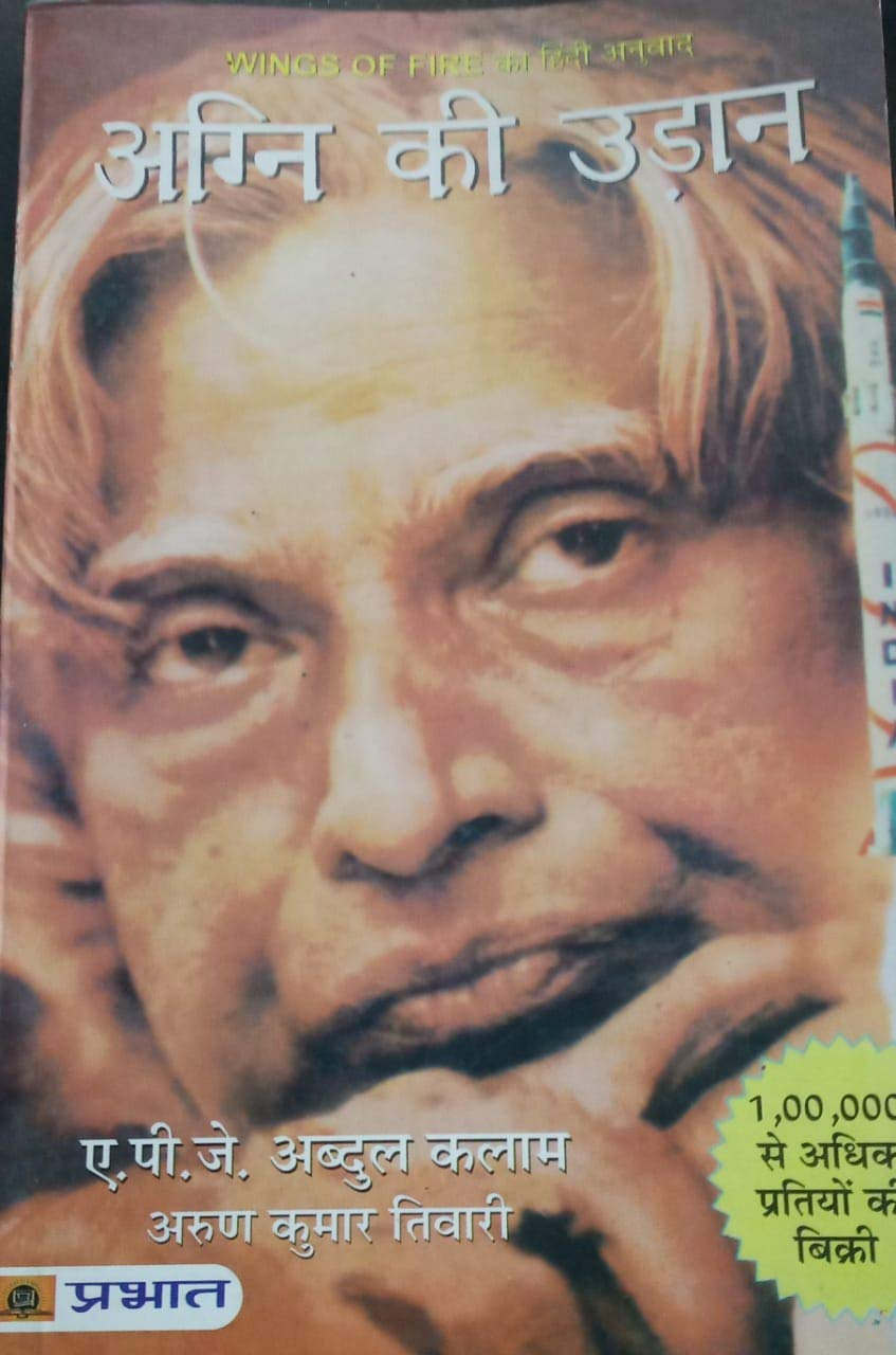 Motivational Book by Dr APJ Kalam