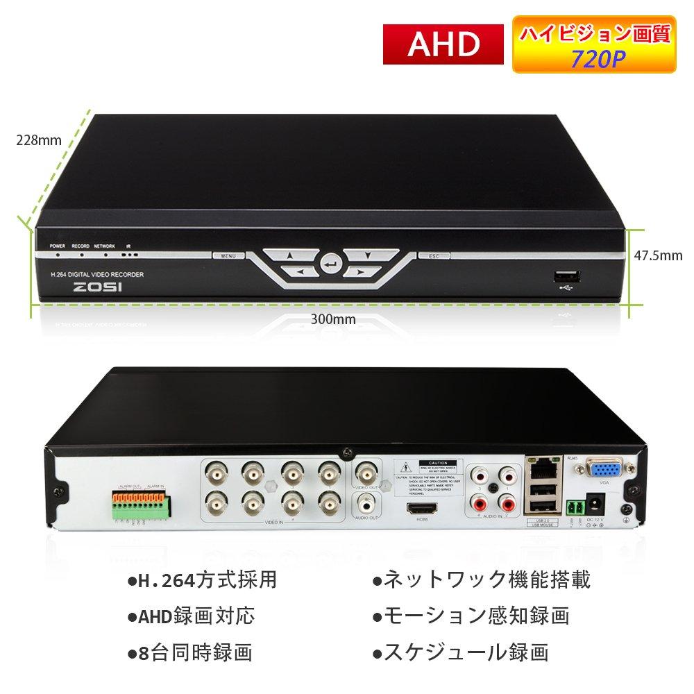 AHD防犯用レコーダー DVR HD 720P対応 8CH 最大防犯カメラ8台接続 スマホ パソコン監視対応 モーション感知録画 HDDなし B01CNTGBLM