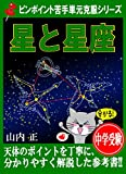 pinpointonigetetangennkokufukusiri-zu hoshitoseiza pinpointonigatetangenkokufukusiri-zu (Japanese Edition)