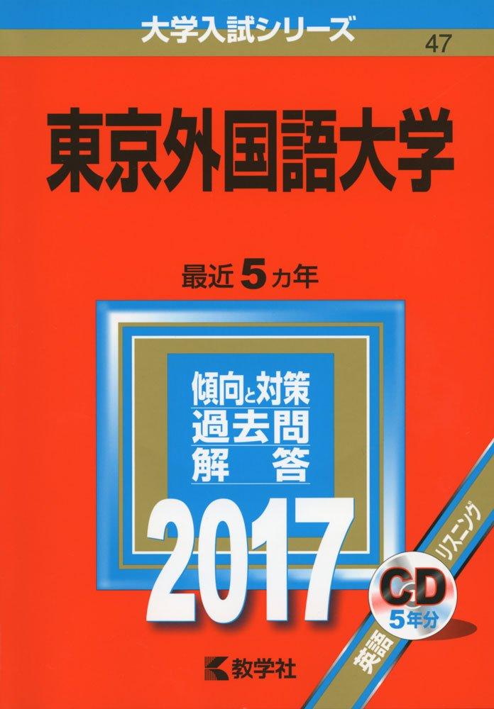語 学部 大学 外国 東京