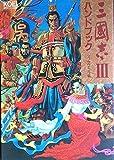 三国志3ハンドブック (シブサワ・コウシリーズ)