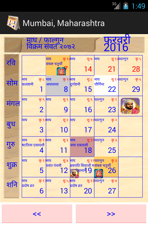 Amazon Com Hindu Calendar Appstore For Android