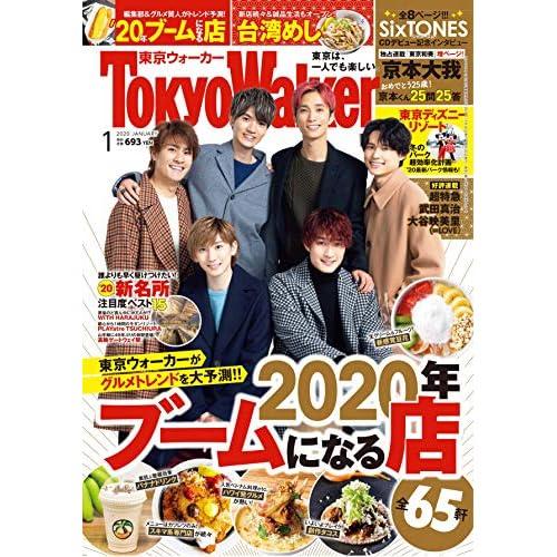東京ウォーカー 2020年1月号 表紙画像