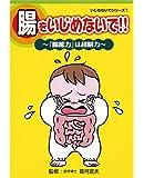 腸をいじめないで!! ~『腸能力』 (いじめないでシリーズ)