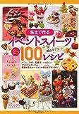 粘土で作る イベントスイーツ100レシピ (スイーツデコリーナPart4)