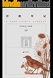 沙郡年记(与《瓦尔登湖》齐名的自然文学经典) (故藏)
