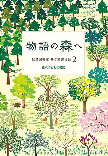 物語の森へ (児童図書館 基本蔵書目録 2) (児童図書館基本蔵書目録 2)