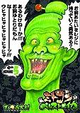 ミトコンペレストロイカ 5 (BUNCH COMICS)