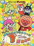 Animation - Soreike! Anpanman Happy Otanjobi Series 3 Gatsu Umare [Japan DVD] VPBE-14403