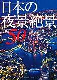 日本の夜景絶景spot50