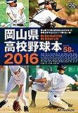 岡山県高校野球本2016