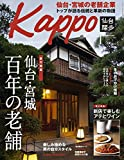 Kappo 仙台闊歩 vol.91