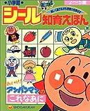 This Nani Anpanman (Shogakukan seal educational picture book) (1993) ISBN: 4097460307 [Japanese Import]