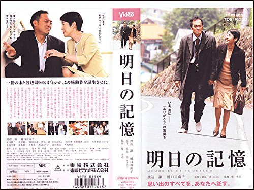 Amazon.co.jp: 明日の記憶[VHS]...