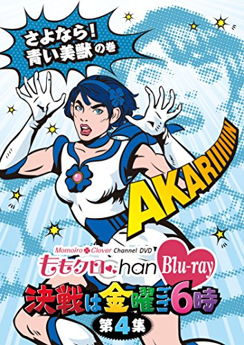 ももいろクローバーZ / ももクロChan -Momoiro Clover Channel- 〜決戦は金曜ごご6時〜 第4集 さよなら!青い美獣の巻