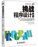 图灵程序设计丛书:挑战程序设计竞赛(第2版)
