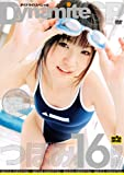 Dynamite SP つぼみ16時間 [DVD]