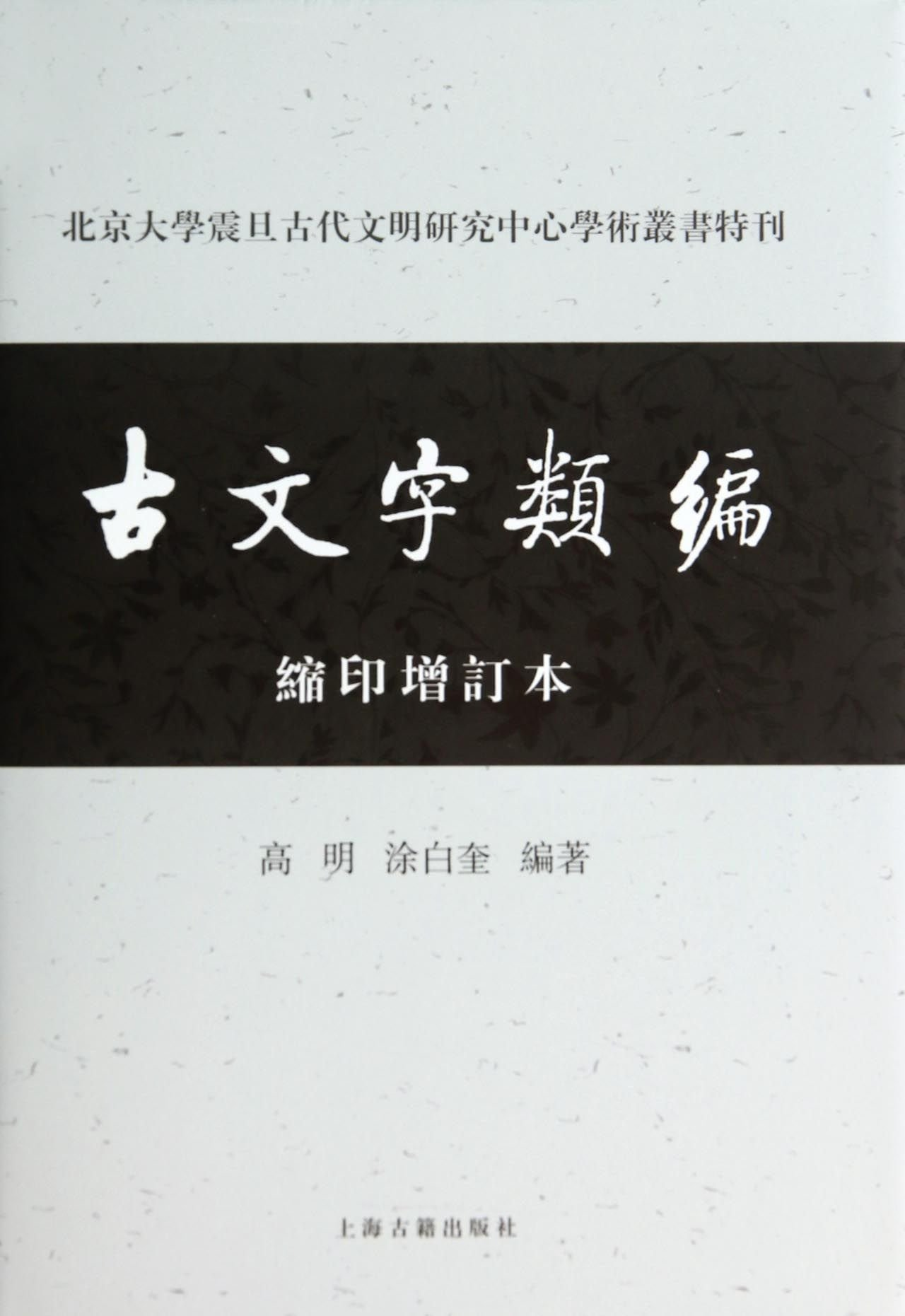 ... University Aurora Academic Books Special Issue: ancient writing class  series (compact edition updated version)(Chinese Edition) Paperback – July  1, 2014