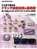 ここまで広がるドラッグ徐放技術の最前線-古くて新しいドラッグデリバリーシステム(DDS)- (遺伝子医学MOOK別冊)