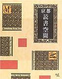 京都読書空間 (act books)