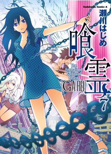 喰霊 (7) (角川コミックス・エース 160-7)