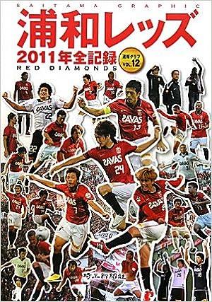 浦和レッズ2011年全記録―速報グラフ〈VOL.12〉