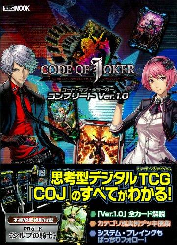 CODE OF JOKER Complete Ver. 1.0 (Hobby Japan Mook)