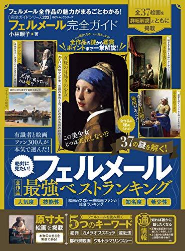 【完全ガイドシリーズ223】フェルメール完全ガイド (100%ムックシリーズ)