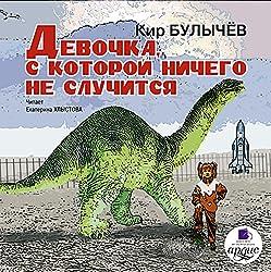 Devochka, s kotoroy nichego ne sluchitsya [Girl, Which Did Not Happen]