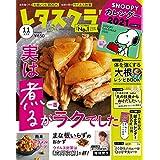 2020年11月増刊号 SNOOPY(スヌーピー)カレンダー 2021・その他