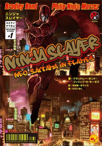 Download Ninja Slayer Neo Saitama in Flames 1 ebook