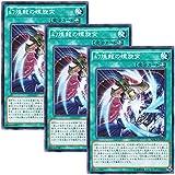 【 3枚セット 】遊戯王 日本語版 MACR-JP057 幻煌龍の螺旋突 (ノーマル)
