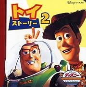 トイ・ストーリー2 (ディズニー・ゴールデン・コレクション)