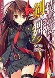 no blade dance - クロス・ファイア / Kurosu Faia [Cross Fire] (Seirei Tsukai no Blade Dance #9)