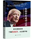 奇才特朗普商业智慧丛书:特朗普的成功之道·特朗普成功学第一课