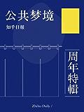 公共梦境:知乎日报周年特辑