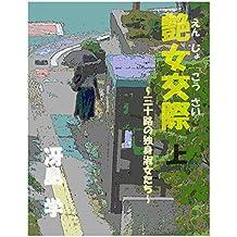 ENJHOKOUSAIJHO: MISOJINODOKUSINSYUKUJYOTACHI (HAADOROMAN) (Japanese Edition)
