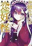 お姉ちゃんは恋妖怪 (3) (裏少年サンデーコミックス)