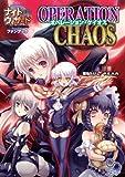 ナイトウィザード The 2nd Edition ファンブック オペレーション・ケイオス (ログインTRPGシリーズ)