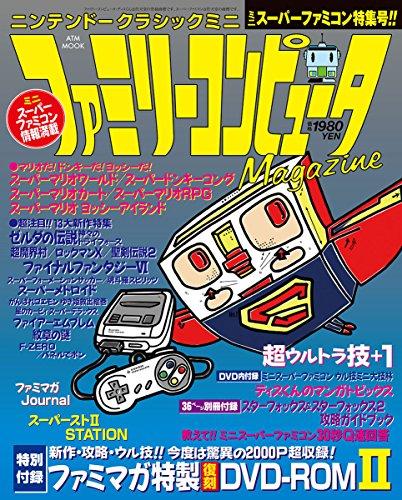 [해외] 닌텐도 클래식 미니 패밀리 컴퓨터Magazine 미니 슈퍼 패미콤 특집호 (ATM묵)