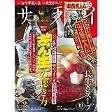 サライ 2019年2月号 別冊付録 まんが寄席芸人伝 古谷三敏・大人の逸品カタログ