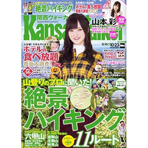関西ウォーカー 2018年 10/23号 表紙画像