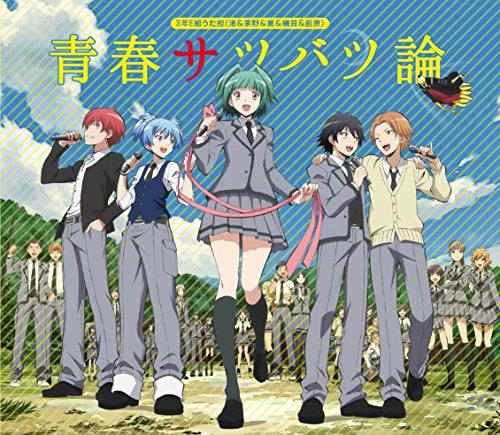3年E組うた担 / 青春サツバツ論[DVD付] 〜TVアニメ「暗殺教室」OPテーマの商品画像